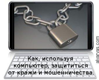 Как, используя компьютер, защититься от кражи и мошенничества.