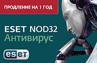 Надежная защита с ESET NOD32