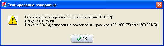 освободить место на диске,DupKiller
