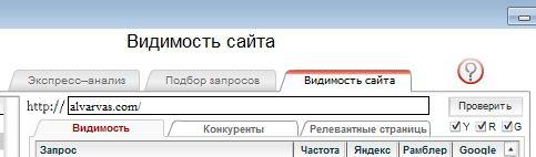 Программа для анализа сайта Site-Auditor