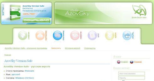 Программа для резервного копирования данных AzovSky Version Safe.