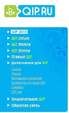 QIP- альтернативный клиент для ICQ