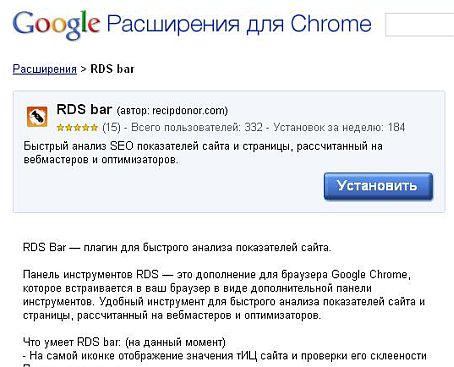 Seo плагин для браузера Chrome- RDS.