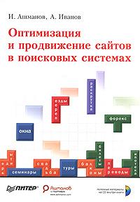 Книга: Оптимизация и продвижение сайтов в поисковых системах