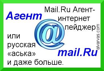 Mail.Ru Агент- интернет пейджер или русская «аська» и даже больше.