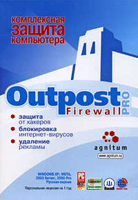 Outpost Firewall Pro (DVD-BOX)