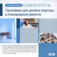 Программы для дизайнера квартиры