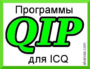 Программы для ICQ