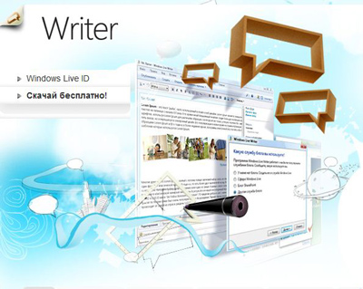 Программа для ведения блога