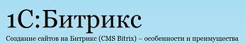 CMS Bitrix – особенности и преимущества