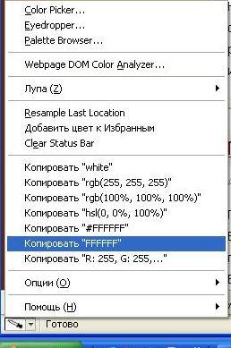 Как определить цвет html? С плагином ColorZilla