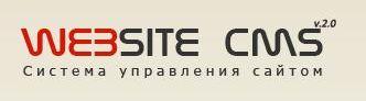 Website CMS – системное мышление!
