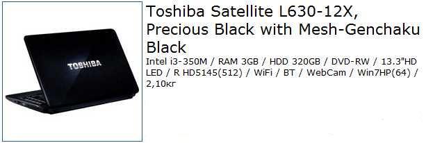 noutbuk-toshiba-satellite-l630