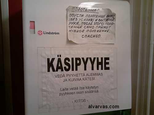 финский туалет общественный