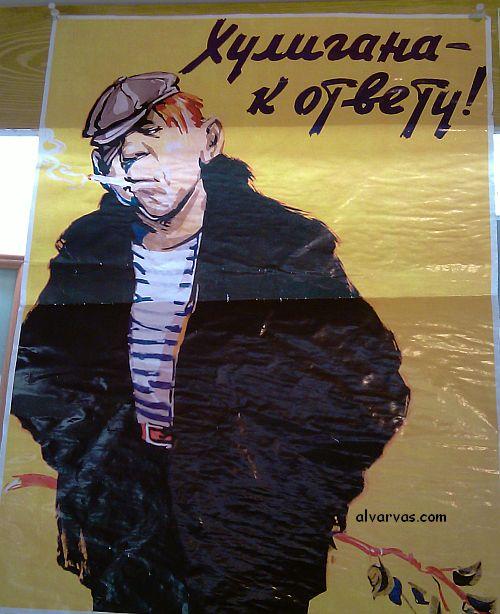 плакат о хулигане