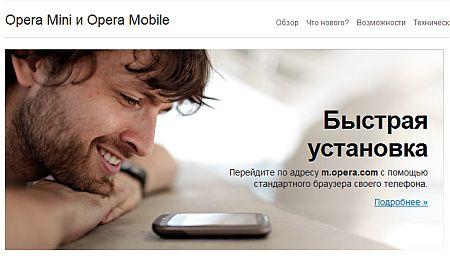 Опера для коммуникатора