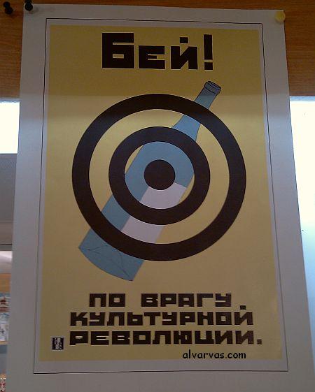 плакат о культуре