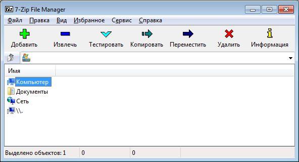 Программа архиватор zip