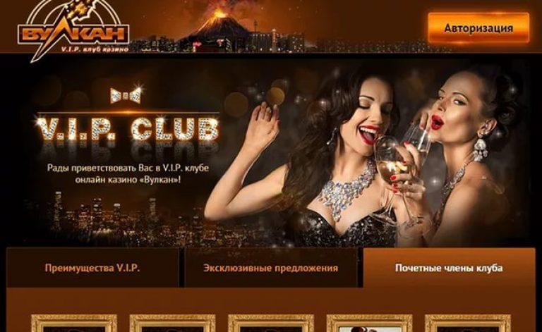 vip club vulcan com