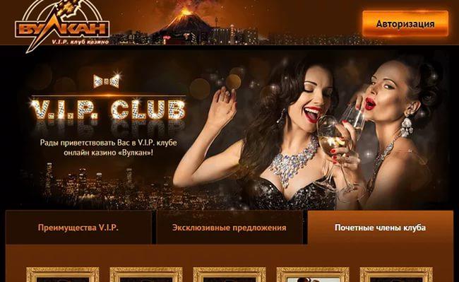 вулкан вип клуб казино