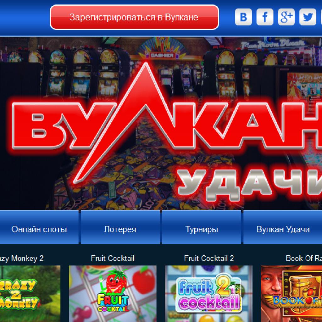 разбуди вулкан удачи игровые автоматы онлайн