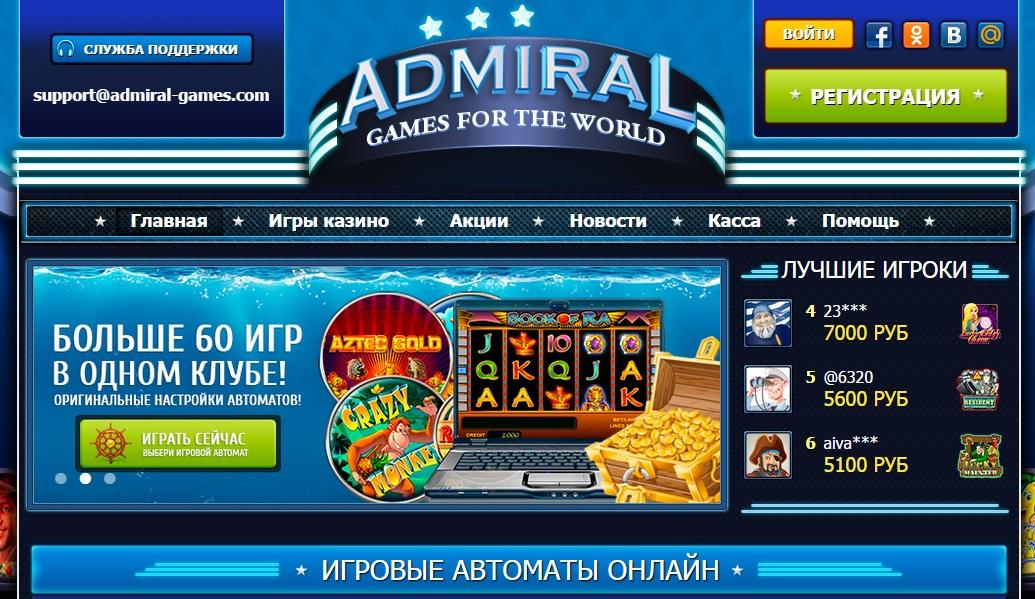 официальный сайт адмирал казино автоматы