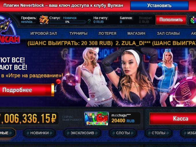 вулкан онлайн казино главный