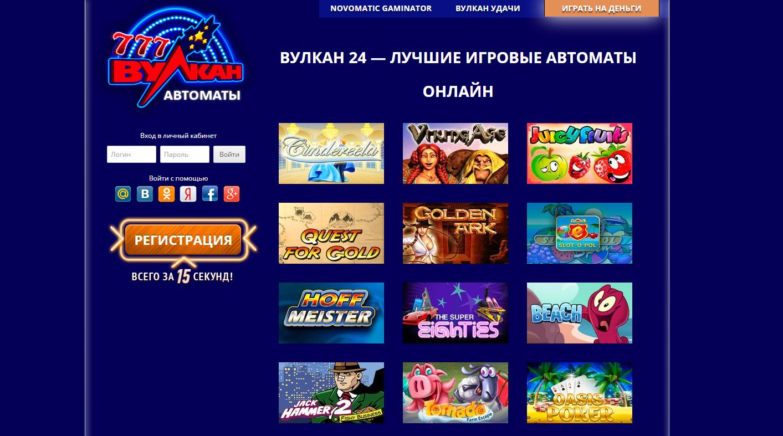 24 vulcan игровые автоматы