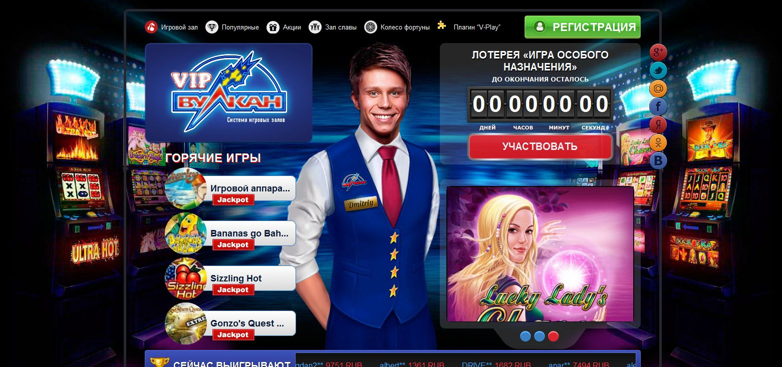сайт казино вулкан игровые
