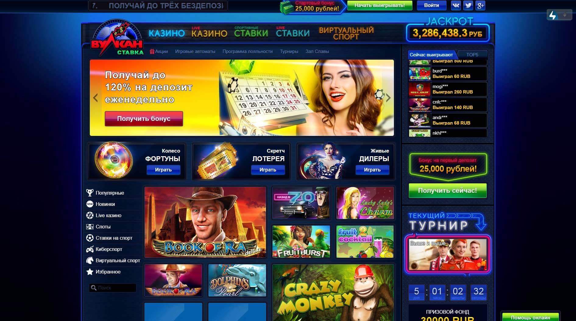 онлайн казино online vulkan зеркало сайта