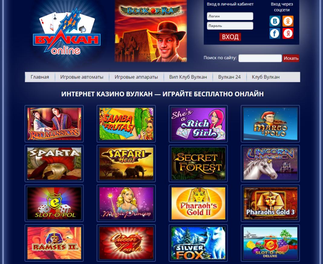 вулкан россия игровые автоматы онлайн официальный сайт