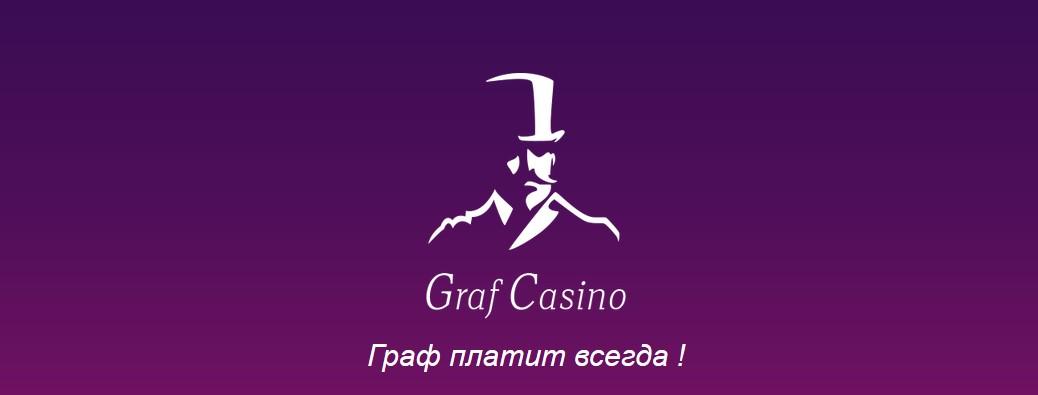 официальный сайт граф казино официальный сайт