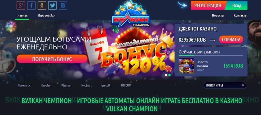 Казино Вулкан: широкий выбор игровых автоматов онлайн