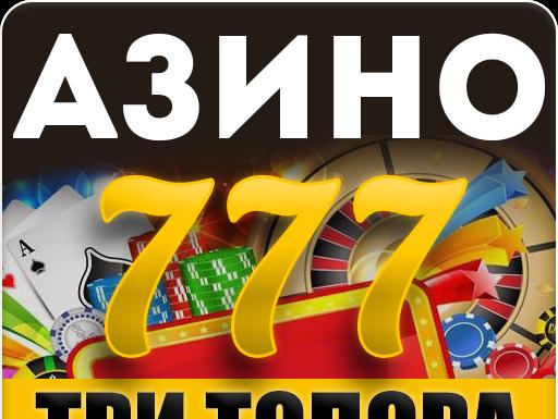 азино 777 три топора