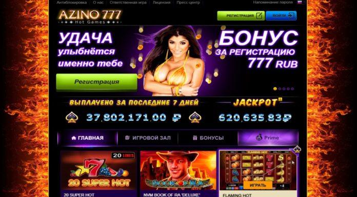 azino777 com регистрация