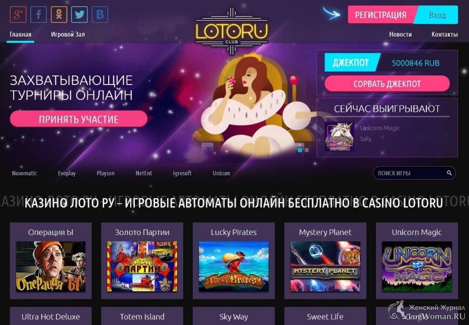 казино лото ру играть бесплатно