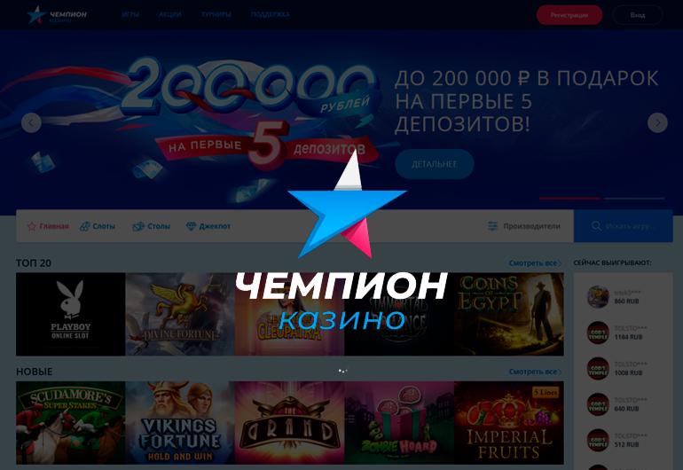 фото Сайт чемпион официальный москва казино