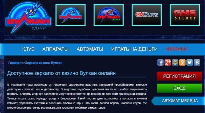 фото Vulkan russia сайта зеркало казино официальное
