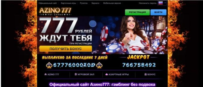 www azino 777 win