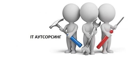 ИТ-аутсорсинг